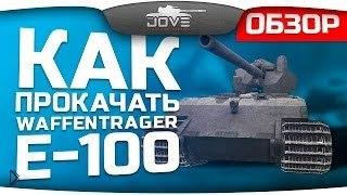 Смотреть онлайн Как правильно прокачать WT Auf E-100 в World of Tanks