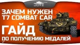 Как нагибать на T7 Combat Car в World of Tanks - Видео онлайн