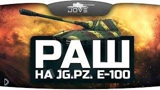 Смотреть онлайн Как играть на Jg.Pz. E-100 в World of Tanks