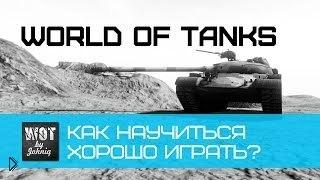 Смотреть онлайн Гайд по игре World of Tanks