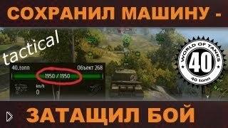 Смотреть онлайн Нагибаторская тактика в World of Tanks