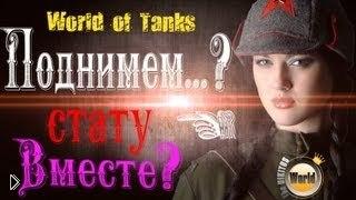 Смотреть онлайн Как перестать быть раком в World of Tanks