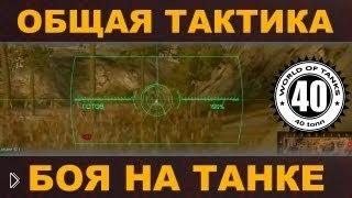 Смотреть онлайн Как правильно играть в World of Tanks