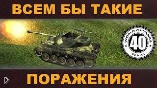 Смотреть онлайн Мастерская игра на Хелкате в World of Tanks