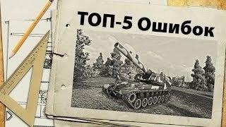 Смотреть онлайн Полезные ошибки игры в World of Tanks