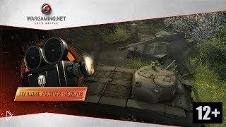 Смотреть онлайн Лучшие сражения в World of Tanks с Орешкиным