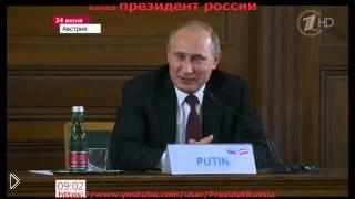 Смотреть онлайн Путин шутит про Украину перед австрийским бизнесом