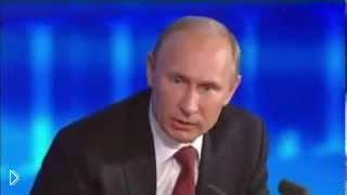 Смотреть онлайн Путин красиво ответил на вопрос корреспондента из США