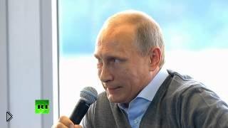 Смотреть онлайн Высказывание Владимира Путина про политику США