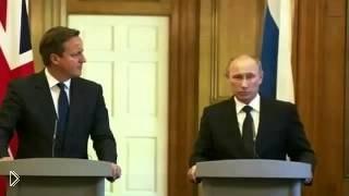 Смотреть онлайн Путин убирает Кэмерона по вопросу о Сирии