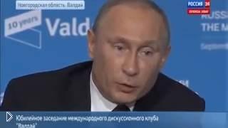 Смотреть онлайн Высказывание Путина, про вымирающую Европу и геев