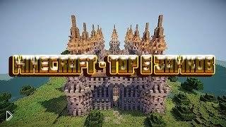 Смотреть онлайн Обзор самых захватывающих замков в Майнкрафт