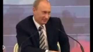 Смотреть онлайн Неадекватная девушка смешно задает вопрос Путину