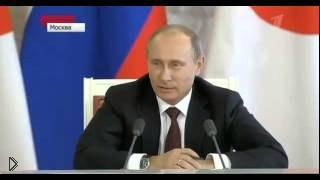 Смотреть онлайн Путин жестко ответил на провокацию японского журналиста