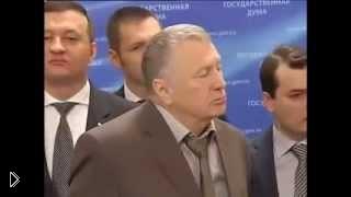 Смотреть онлайн Высказывание Жириновского об Украине