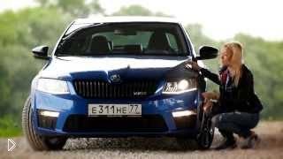Смотреть онлайн Обзор: Новая Skoda Octavia RS
