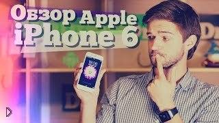Смотреть онлайн Обзор Айфон 6, сравнительная характеристика
