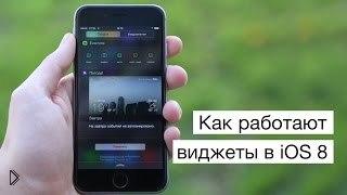 Смотреть онлайн iOS 8: удобные виджеты в верхней шторке