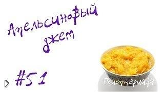 Смотреть онлайн Варим апельсиновый джем в хлебопечке