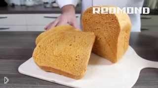 Смотреть онлайн Печем в хлебопечке хлеб с паприкой