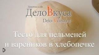 Смотреть онлайн Хлебопечка: готовим тесто для пельменей