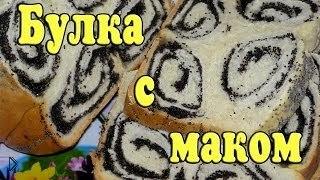 Выпечка в хлебопечке булка с маком - Видео онлайн