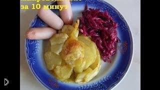 Смотреть онлайн Готовим просто: картошка в микроволновке