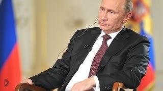 Смотреть онлайн Разговор с В.Путиным об отношениях с западными странами