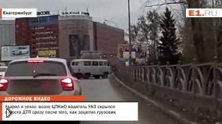 Смотреть онлайн Водитель УАЗа после столкновения скрылся