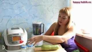 Смотреть онлайн Пюре из кабачка как прикорм от 5 месяцев
