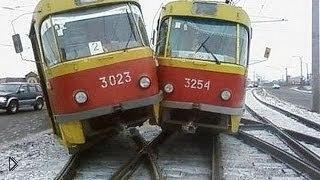 Смотреть онлайн Подборка ДТП с трамваями