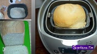 Смотреть онлайн Самый простой рецепт для хлебопечки