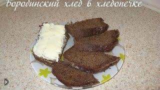 Смотреть онлайн Печем бородинскй хлеб в хлебопечке