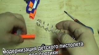 Смотреть онлайн Как сделать опасное оружие из детского пистолета
