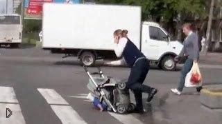 Смотреть онлайн Подборка: Как мамаши переходят дорогу с детьми