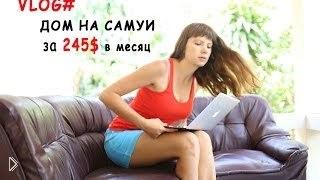 Снимаем дом в Тае за 10 тысяч рублей - Видео онлайн