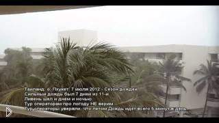 Смотреть онлайн Сезон дождей в Таиланде: кадры очевидцев