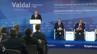 Смотреть онлайн Валдай 2014: выступление В.В.Путина