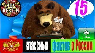 Смотреть онлайн Топ 15 интересных фактов о России