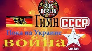 Смотреть онлайн В Германии на улицах слушают гимн России