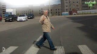 Смотреть онлайн Вежливые пешеходы благодарят водителей