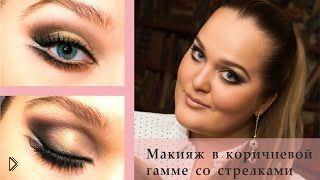 Смотреть онлайн Необычный макияж с белой стрелкой