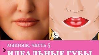 Смотреть онлайн Урок макияжа, учимся правильно красить губы