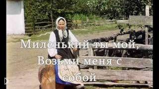Смотреть онлайн Караоке Надежда Кадышева - Миленький ты мой