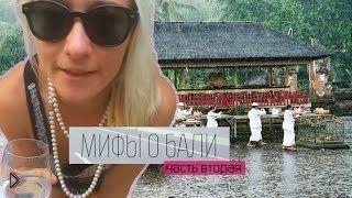 Смотреть онлайн Мифы туристов о Бали: сезон дождей и русские туристы