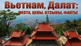 Смотреть онлайн Отзывы, цены и месте во Вьетнаме, Далат
