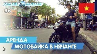 Как арендовать мотобайк во Вьетнаме, Нячанг - Видео онлайн