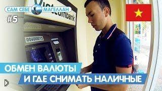 Смотреть онлайн Как можно поменять деньги во Вьетнаме