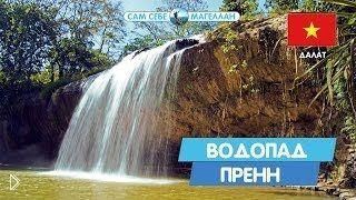 Смотреть онлайн Водопад Пренн в городе Далат, Вьетнам