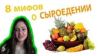 Факты и мифы о диете на сырых овощах, сыроедение - Видео онлайн